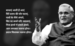 Atal Bihari Vajpayee, Bihari Vajpayee poem, atal bihari vajpayee death